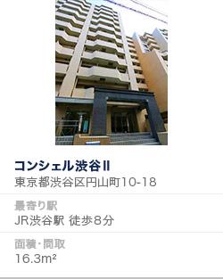 コンシェル渋谷Ⅱ