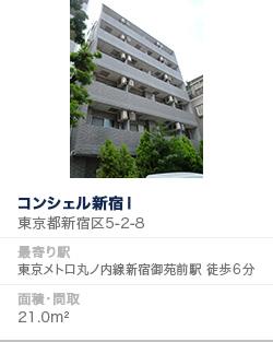 コンシェル新宿Ⅰ
