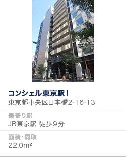 コンシェル東京駅Ⅰ
