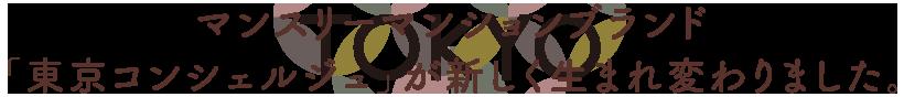 マンスリーマンションブランド「東京コンシェルジュ」が生まれ変わりました。